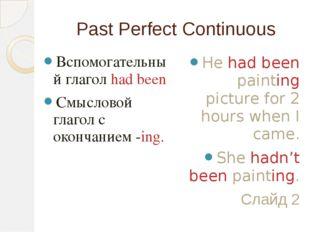 Past Perfect Continuous Вспомогательный глагол had been Смысловой глагол с ок