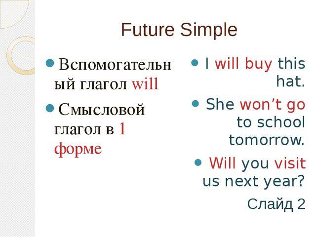 Future Simple Вспомогательный глагол will Смысловой глагол в 1 форме I will b...