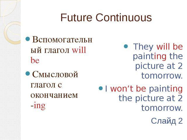 Future Continuous Вспомогательный глагол will be Смысловой глагол с окончание...