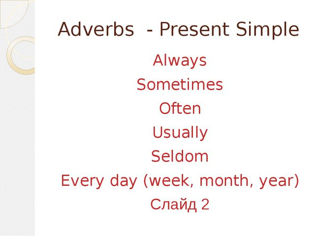 English Exercises: Adverbs of Frequency - Present Simple