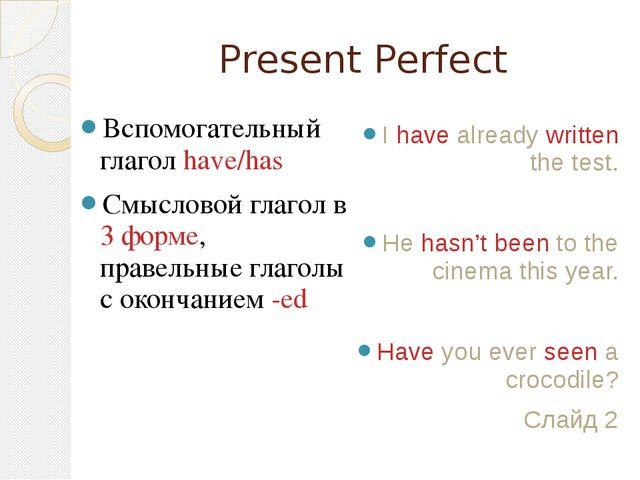 Present Perfect Вспомогательный глагол have/has Смысловой глагол в 3 форме, п...