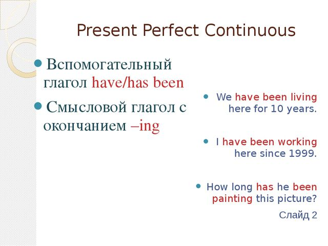 Adverbs – Present Perfect Ever Never Just Already Yet Слайд 2