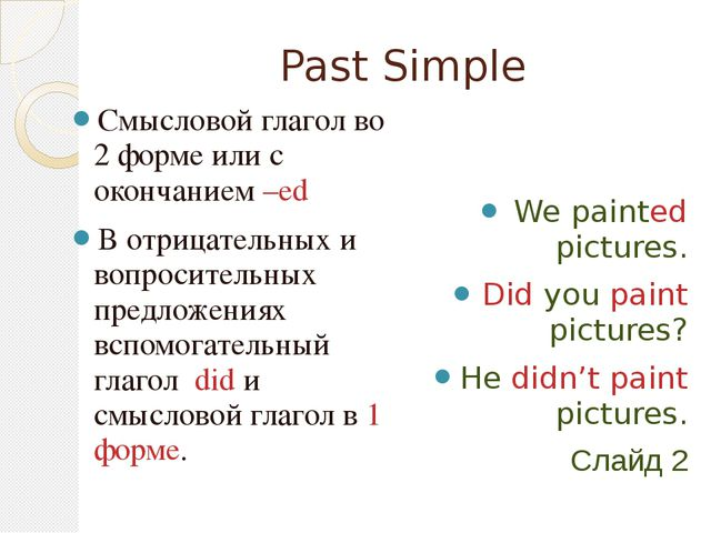 Present Perfect Continuous Вспомогательный глагол have/has been Смысловой гла...