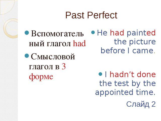 Past Continuous Вспомогательный глагол was/were Смысловой глагол с окончанием...