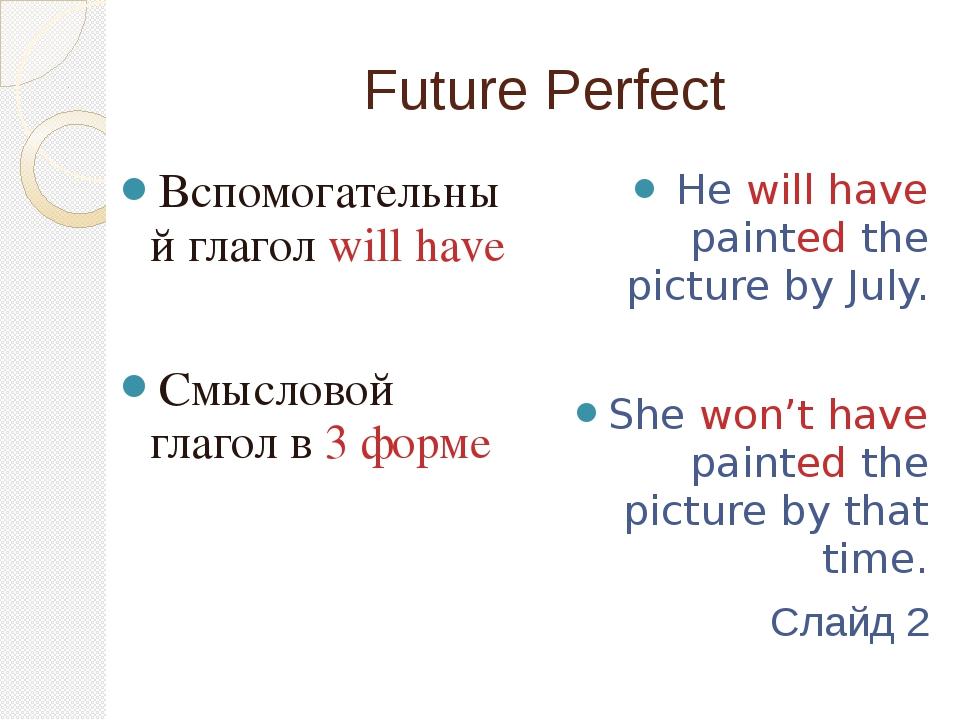 Future Perfect Вспомогательный глагол will have Смысловой глагол в 3 форме He...
