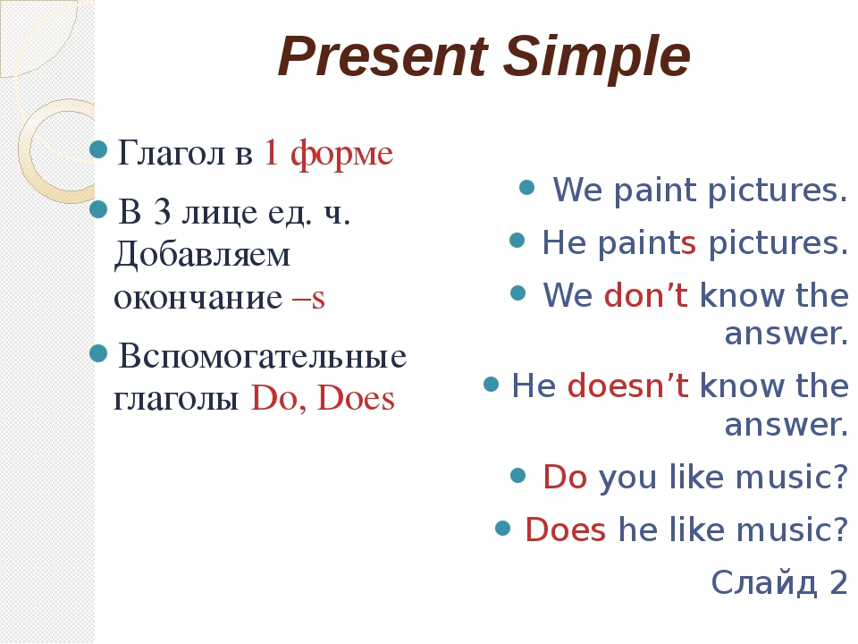 Present Continuous Вспомогательный глагол to be (am, is, are) Смысловой глаго...