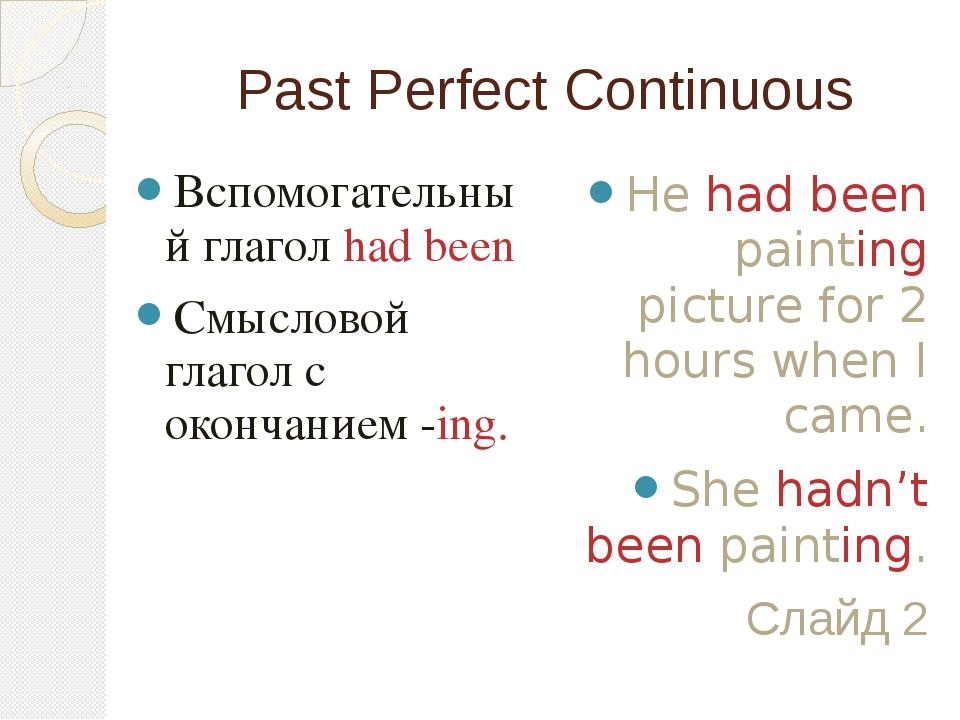 Past Perfect Continuous Вспомогательный глагол had been Смысловой глагол с ок...
