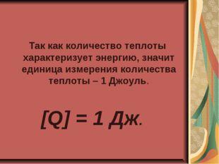 Так как количество теплоты характеризует энергию, значит единица измерения к