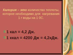 Калория – это количество теплоты, которое необходимо для нагревания 1 г воды