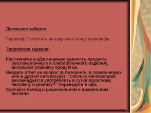 Домашнее задание Параграф 7 ответить на вопросы в конце параграфа: Творческое