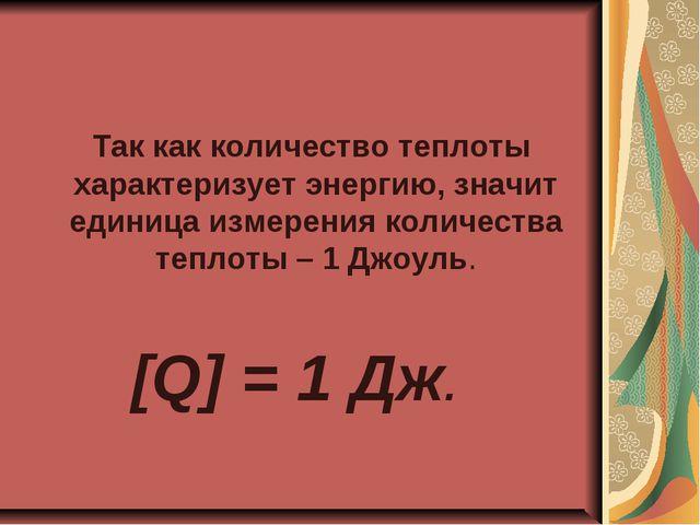 Так как количество теплоты характеризует энергию, значит единица измерения к...