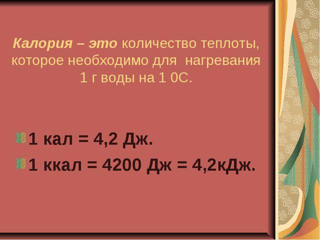 Калория – это количество теплоты, которое необходимо для нагревания 1 г воды...