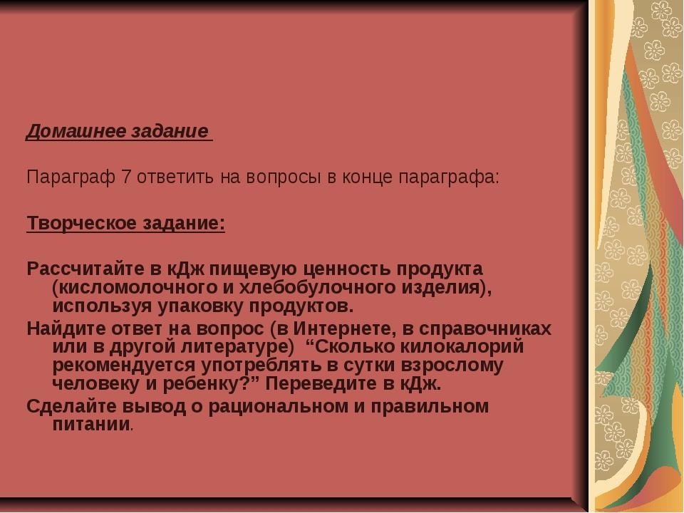 Домашнее задание Параграф 7 ответить на вопросы в конце параграфа: Творческое...