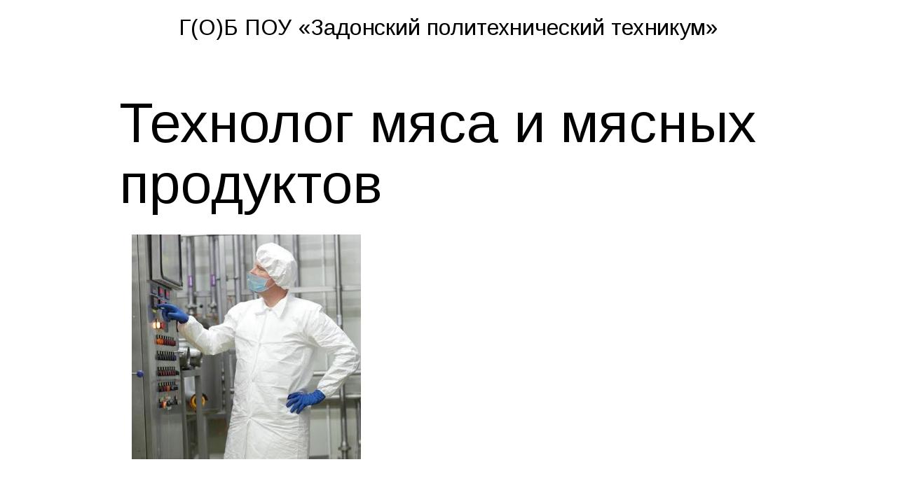 Технолог мяса и мясных продуктов Г(О)Б ПОУ «Задонский политехнический техникум»