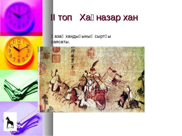 ІІ топ Хақназар хан Қазақ хандығының сыртқы саясаты.