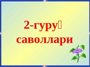 2-гуруҳ саволлари