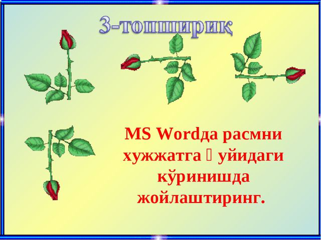 MS Wordда расмни хужжатга қуйидаги кўринишда жойлаштиринг.