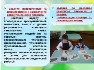 задания, направленные на формирование и закрепление артикуляционного праксис