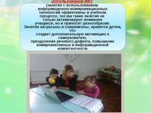 использование ИКТ (занятия с использованием информационно-коммуникационных те