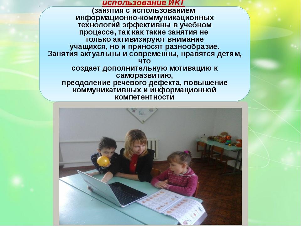 использование ИКТ (занятия с использованием информационно-коммуникационных те...