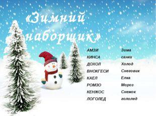 «Зимний наборщик» АМЗИ КИНСА ДОХОЛ ВНОКГЕСИ КАЕЛ РОМЗО КЕНЖОС ЛОГОЛЕД Зима са