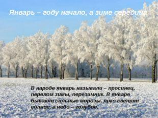 Январь – году начало, а зиме середина В народе январь называли – просинец, п