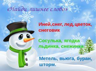 «Найди лишнее слово» Иней, Сосулька, льдинка, снежинка. Метель, вьюга, буран,