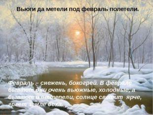 Вьюги да метели под февраль полетели. Февраль – снежень, бокогрей. В феврале