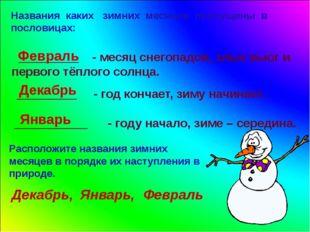 Названия каких зимних месяцев пропущены в пословицах: _________ - месяц снег