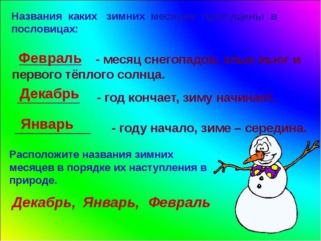 Названия каких зимних месяцев пропущены в пословицах: _________ - месяц снег...
