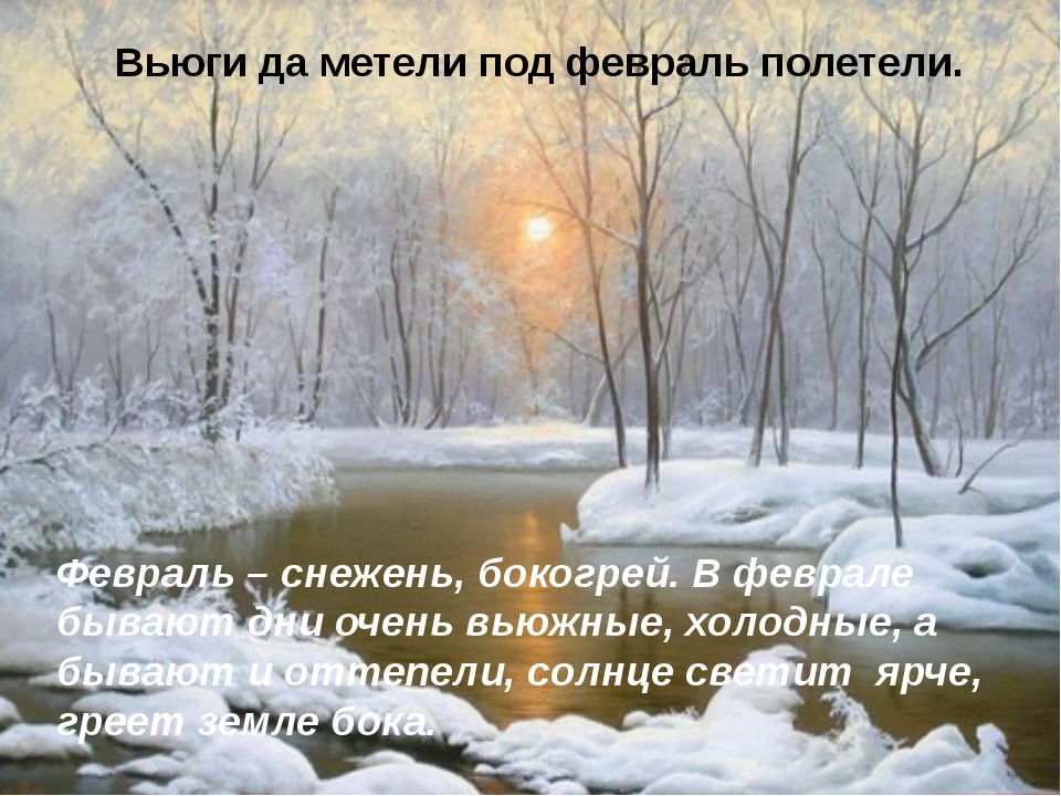 Вьюги да метели под февраль полетели. Февраль – снежень, бокогрей. В феврале...
