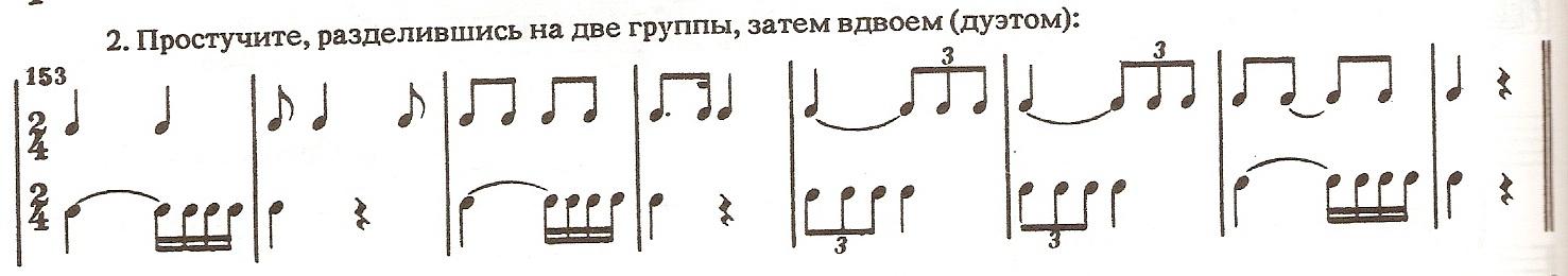 ритм с залигованными нотами Калужская 153