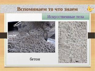 Вспоминаем то что знаем бетон Искусственные тела