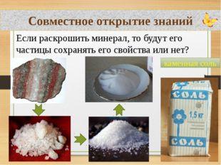 Совместное открытие знаний каменная соль Если раскрошить минерал, то будут ег