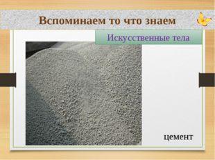 Вспоминаем то что знаем цемент Искусственные тела