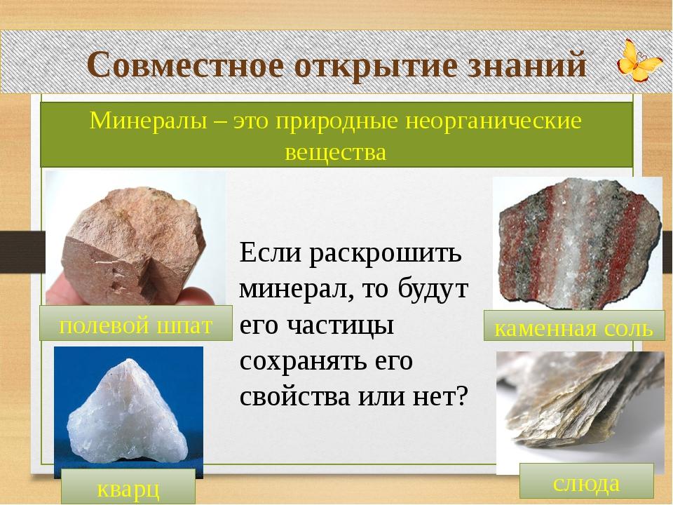 Совместное открытие знаний Минералы – это природные неорганические вещества п...