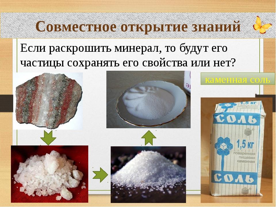 Совместное открытие знаний каменная соль Если раскрошить минерал, то будут ег...