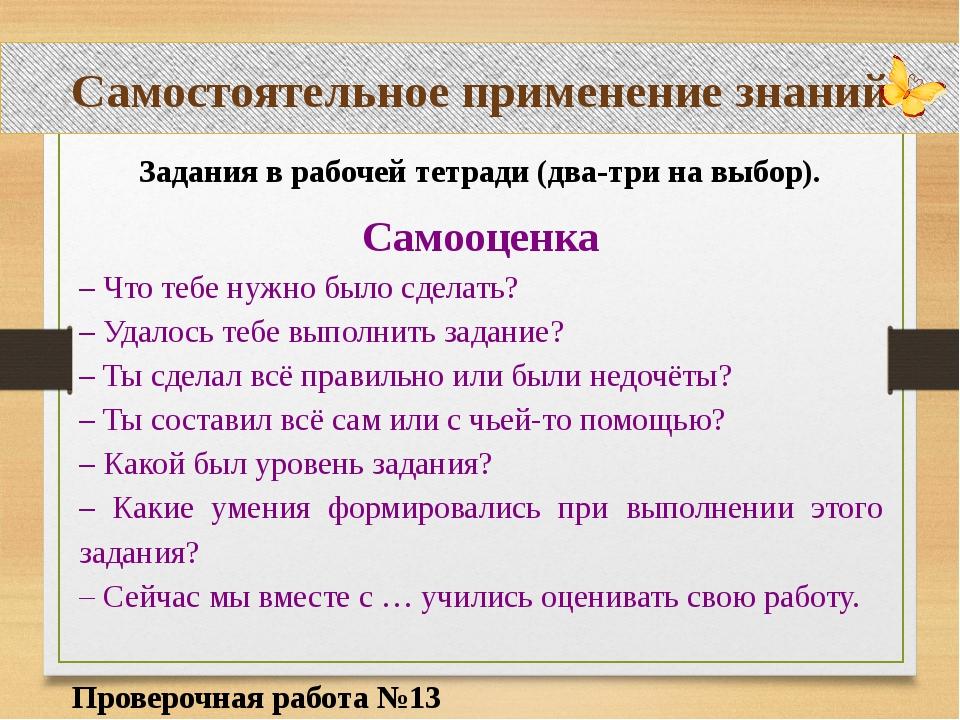 Самостоятельное применение знаний Проверочная работа №13 Задания в рабочей те...