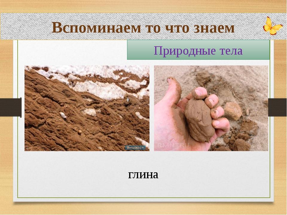 Вспоминаем то что знаем глина Природные тела