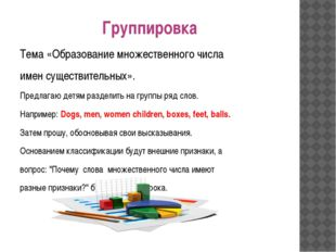 Группировка Тема «Образование множественного числа имен существительных». Пре