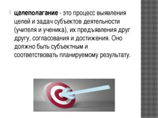 целеполагание- это процесс выявления целей и задач субъектов деятельности (у