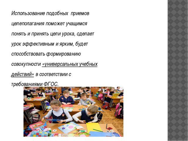 Использование подобных приемов целеполагания поможет учащимся понять и приня...