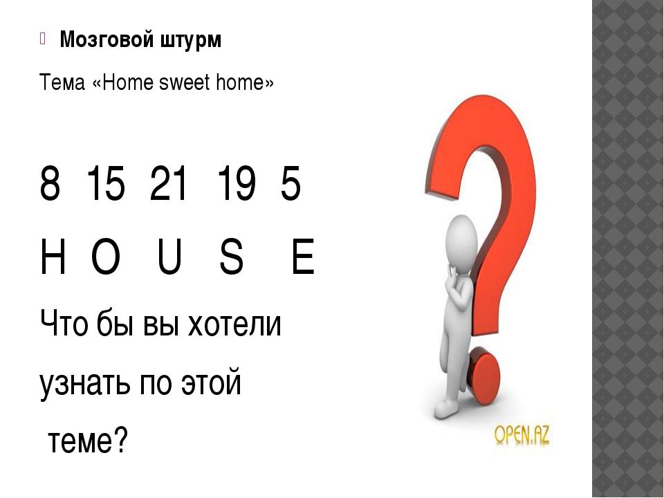Мозговой штурм Тема «Ноme sweet home» 8 15 21 19 5 H O U S E Что бы вы хотели...