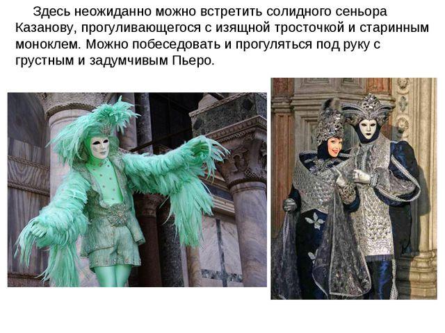 Здесь неожиданно можно встретить солидного сеньора Казанову, прогуливающегося...
