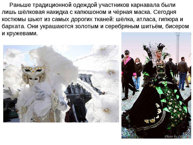 Раньше традиционной одеждой участников карнавала были лишь шёлковая накидка с...