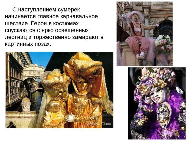 С наступлением сумерек начинается главное карнавальное шествие. Герои в костю...