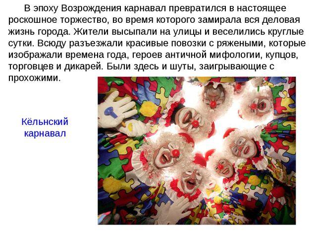 В эпоху Возрождения карнавал превратился в настоящее роскошное торжество, во...