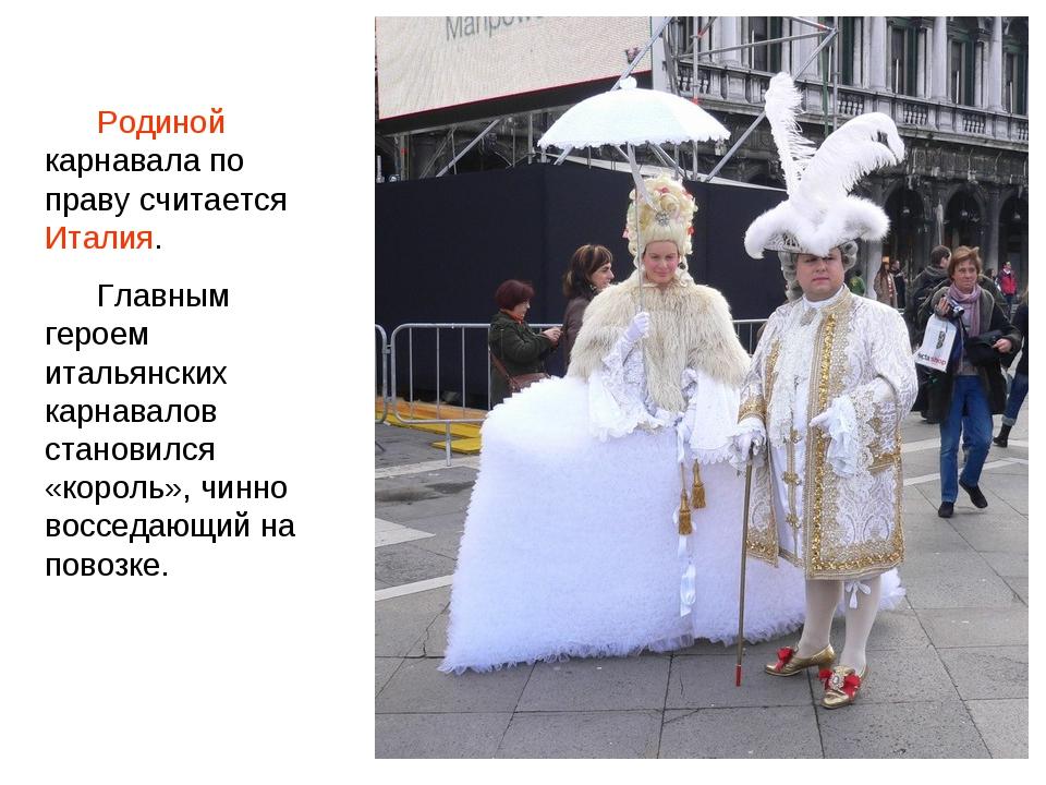 Родиной карнавала по праву считается Италия. Главным героем итальянских карна...