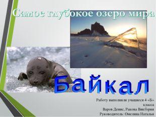 * Работу выполнили учащиеся 4 «Б» класса Варов Денис, Ракова Виктория Руковод