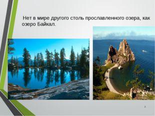 Нет в мире другого столь прославленного озера, как озеро Байкал. *